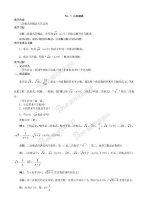 人教版八年级下册数学教案.doc