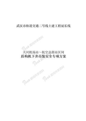 盾构机下井吊装安全专项施工方案.doc
