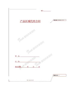 产品区域代理合同协议-在行文库.doc
