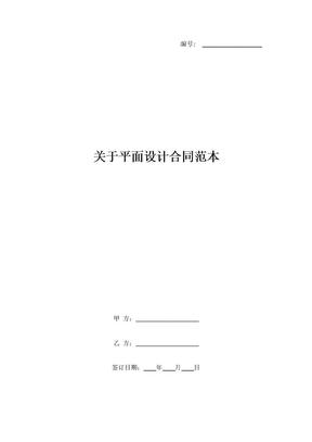 关于平面设计合同范本.doc