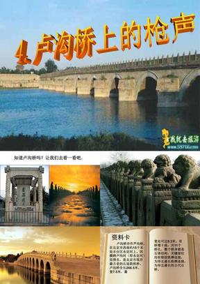 4[1].卢沟桥上的枪声.ppt