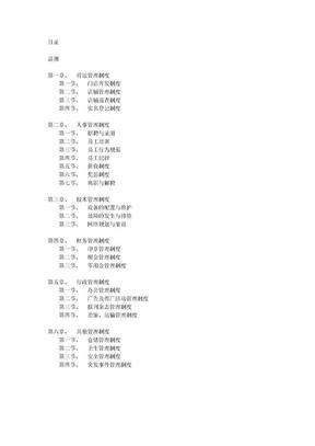 网鱼网咖经营管理制度.doc