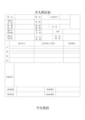 个人简历表格(通用版).doc