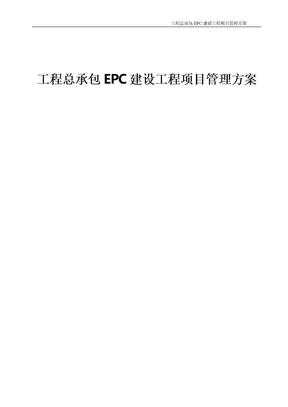 工程总承包EPC建设工程项目管理方案.doc
