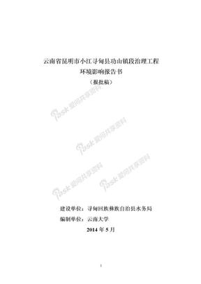 云南昆明市小江寻甸县功山镇段治理工程.doc