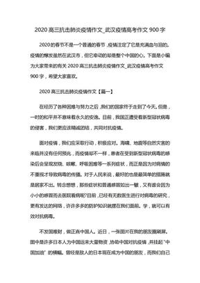 2020高三抗击肺炎疫情作文_武汉疫情高考作文900字.doc