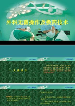 外科无菌操作及换药技术.ppt