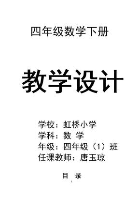 新人教版四年级下册数学全册教案 设计.doc