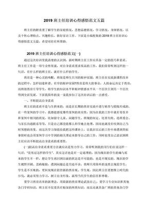 2019班主任培训心得感悟范文五篇.doc