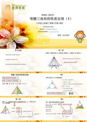 浙教版數學八年級上第二章2.3等腰三角形的性質定理(1).ppt