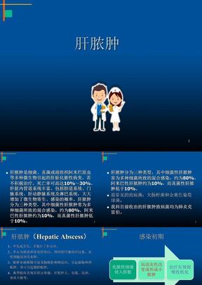 肝脓肿课件PPT学习课件.pptx