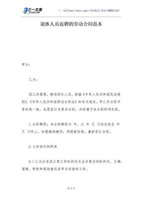 退休人员返聘的劳动合同范本.docx