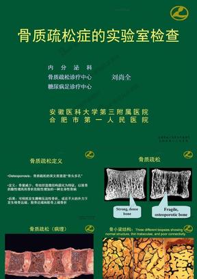 骨质疏松症的实验室检查.ppt