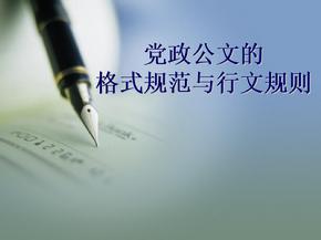 党政机关公文的格式规范与行文规则.ppt