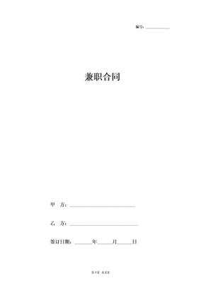 兼职合同协议书范本 .docx