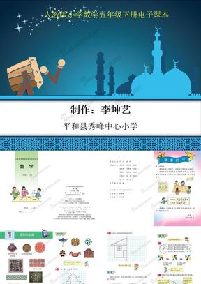 人教版小学数学五年级下册电子课本.ppt