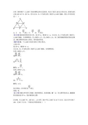 人教版数学九年级下第二十七章相似6.docx