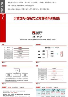 株洲长城国际酒店式公寓营销策划报告(45页).ppt