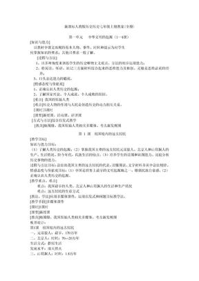 七年级上册历史教案(新人教版).doc