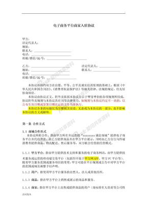 电子商务平台商家入驻协议.docx