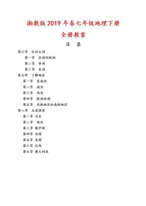 湘教版2019年春七年级地理下册全册精品教案设计.docx