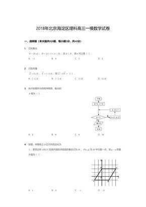 2018年北京海淀区理科高三一模数学试卷.pdf