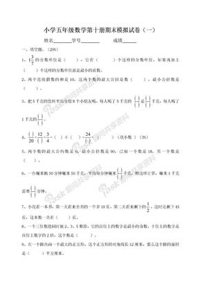 苏教版小学五年级数学下册期末模拟试卷2017年用.doc