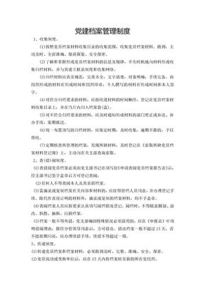 党建档案管理制度.doc