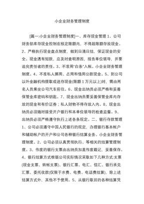 小企业财务管理制度.doc.doc