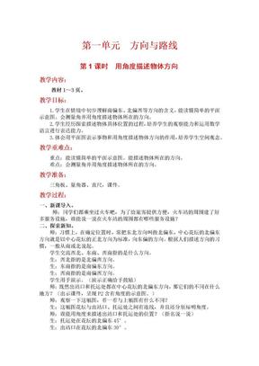 冀教版小学数学五年级上册全册教案.docx