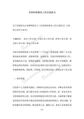 2018年矛盾纠纷排查工作计划范文.docx