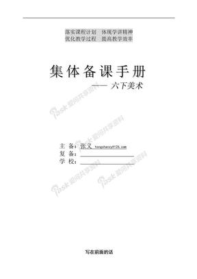 人教版小学美术六年级下册教案.doc