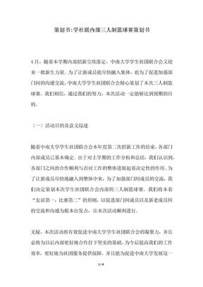 2018年策划书学社联内部三人制篮球赛策划书.docx