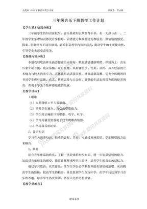 人教版小学三年级音乐下册教学计划.doc