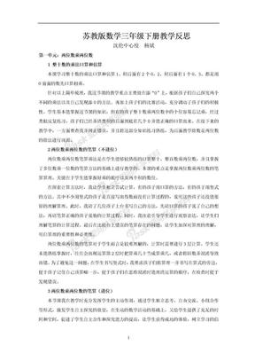 苏教版三年级数学下册全册教学反思.doc