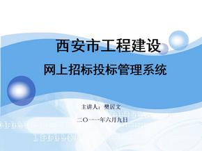 网上招投标管理流程.ppt