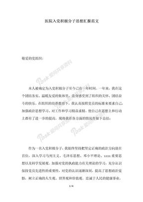 2018年医院入党积极分子思想汇报范文.docx