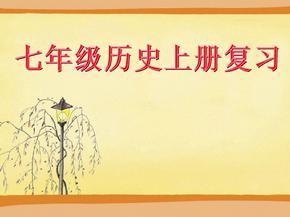 人教版七年级上册历史总复习课件(完整版)24088.ppt