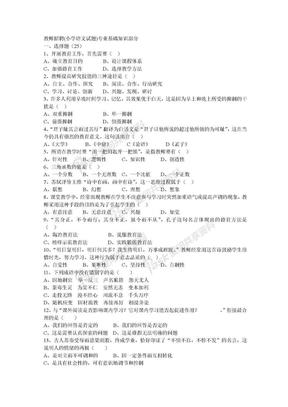 教师招聘小学语文专业基础知识部分试题概要.doc