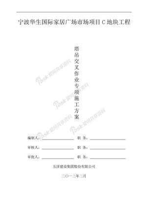 塔吊交叉作业专项施工方案(修改版).docx