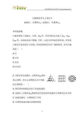 人教版化学九年级上第六章习题42 6.1.1金刚石、石墨和C60.docx