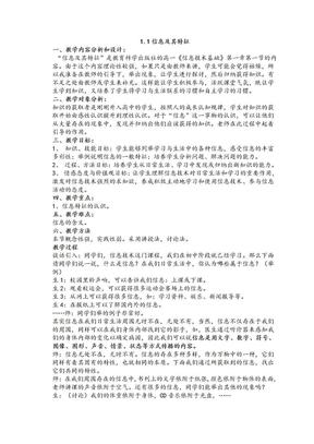 高中信息技术教案(完整).doc