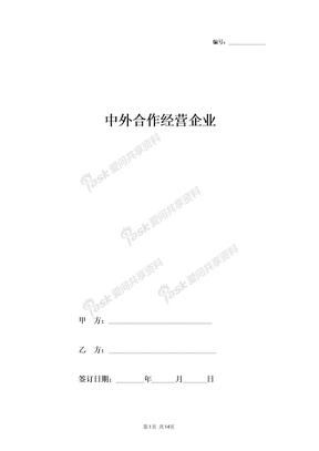 中外合作经营企业合同协议书范本 .docx