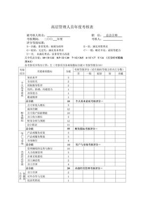 高层管理人员绩效考核表-总会计师.doc