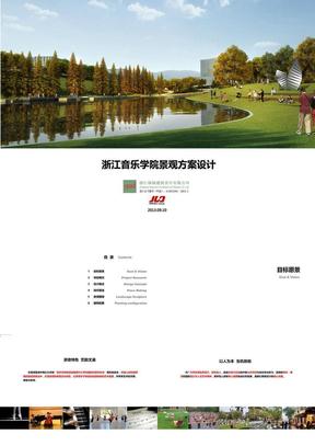 浙江音乐学院景观方案设计.ppt