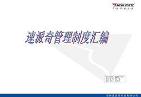企业公司管理制度流程汇编精华大全.ppt