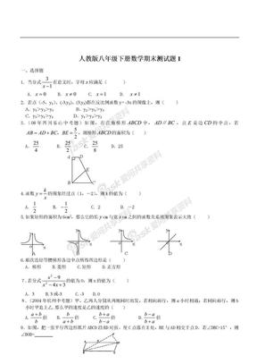人教版八年级下册数学期末测试题汇总.doc