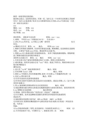 推荐一份优秀简历的赏析(修改版).doc