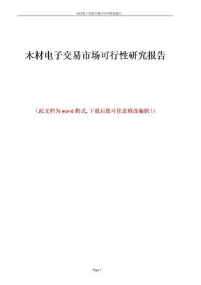 木材电子交易市场的可行性研究报告1.doc