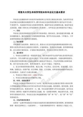 塔里木大学生命科学学院本科毕业论文基本要求.pdf